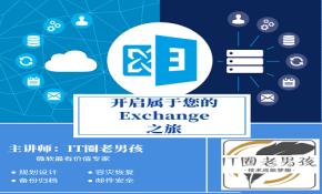 Exchange Server 入门到运维