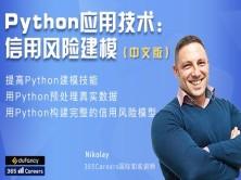 Python与信贷风险建模(中文版)
