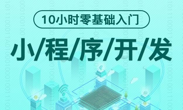 微信小程序开发学习(2020版)