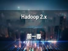 大数据Hadoop高性能企业实战视频课程+送代码+送材料+送软件+送文档