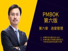 PMP第六章进度管理