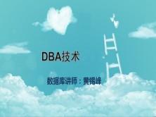 DBA技术工程师之路【黄锡峰】