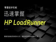 零基础学性能-迅速学习HP LoadRunner视频课程
