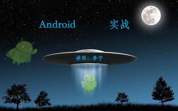 【李宁】Android实战系列套餐