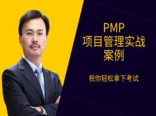 PMP项目管理实战课程