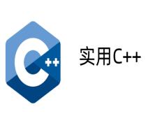 实用C++