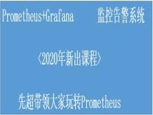 Prometheus+Grafana监控告警系统实战