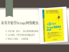 从零开始学Scrapy网络爬虫(14个项目实战案例,17小时)