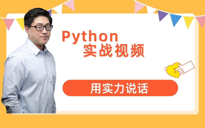 Python实战视频课程
