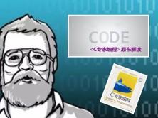 <C专家编程>原书解读视频教程
