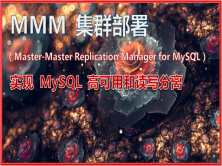 MMM 集群部署实现 MySQL 高可用和读写分离