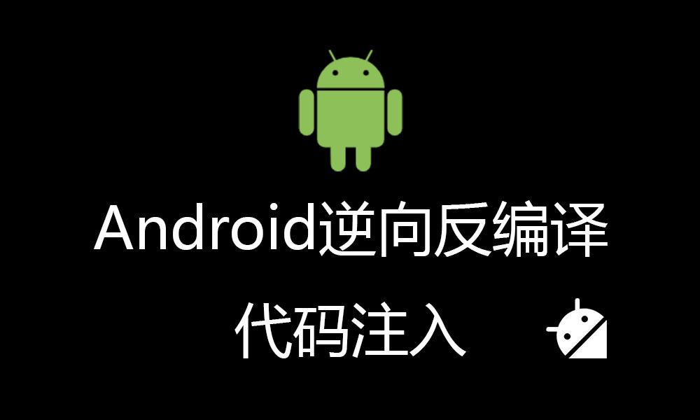 Android逆向反编译代码注入