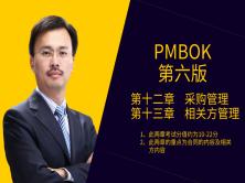 PMP第十二章+第十三章(采购管理+相关方管理)