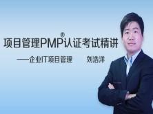 项目管理PMP®考试认证精讲视频课程(预部)企业IT项目管理者--刘浩洋