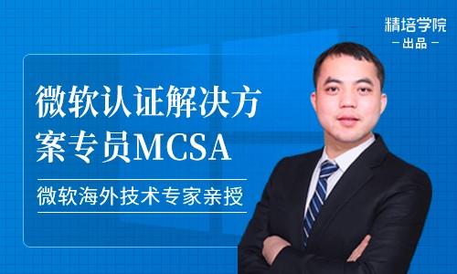 Microsoft 认证解决方案专员MCSA(SQL)