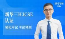 新华三H3CSE认证精品辅导班