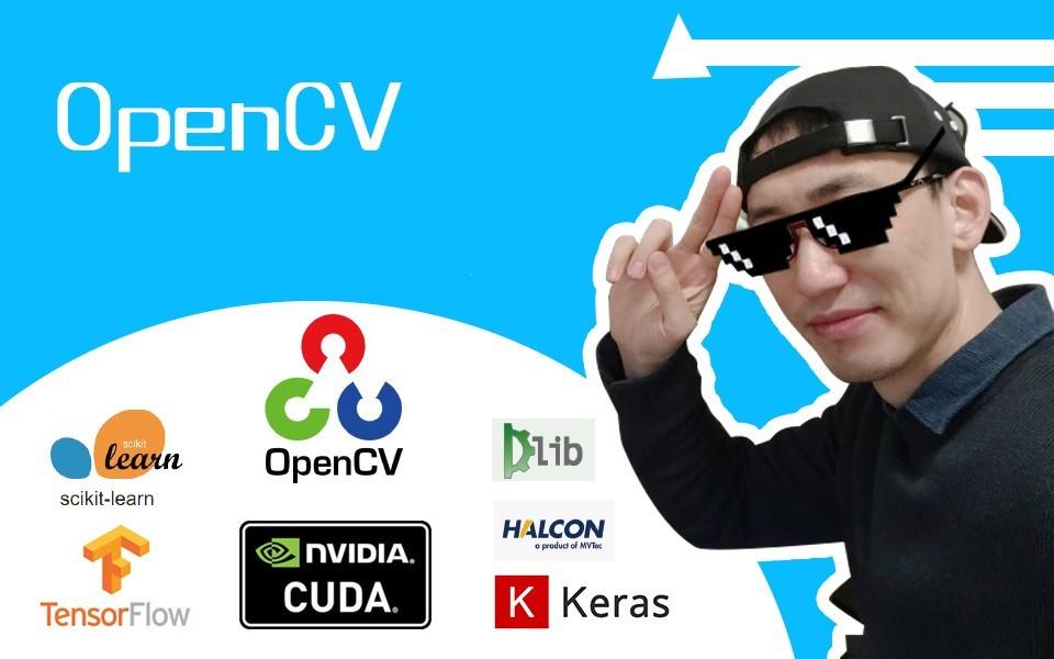 OpenCV从萌新到专家