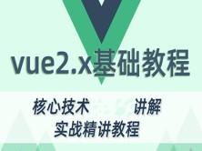 2020新vue2.5视频教程 核心技术讲解+实战精讲教程  vue快速入门