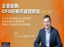 企业金融:CFO的财务管理思维(中文版)