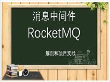 解剖RocketMQ和项目实战