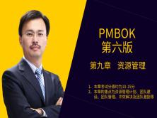 PMP第九章资源管理