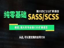 SASS教程 & 强大的CSS扩展语言