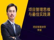 李骐老师讲解:项目管理思维和实践课
