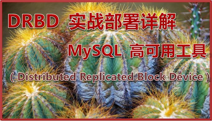 MySQL 高可用工具 DRBD 实战部署详解