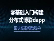 区块链视频教程④:零基础入门构建分布式博彩dapp