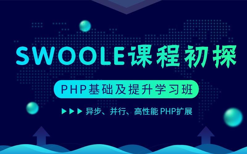 PHP异步通信框架Swoole解读视频课程