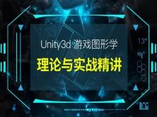 Unity3d游戏图形学理论与实战精讲视频课程