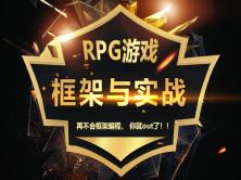RPG游戏,框架与实战视频课程
