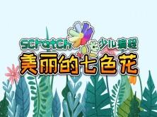 七色花-Scratch少儿编程