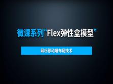 Flex弹性盒模型-解析移动端布局技术