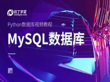 Python数据库视频教程之MySQL数据库(七)