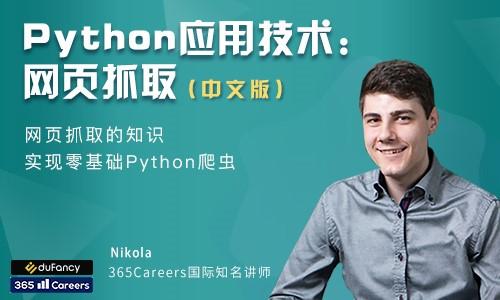 Python与网页抓取(中文版)