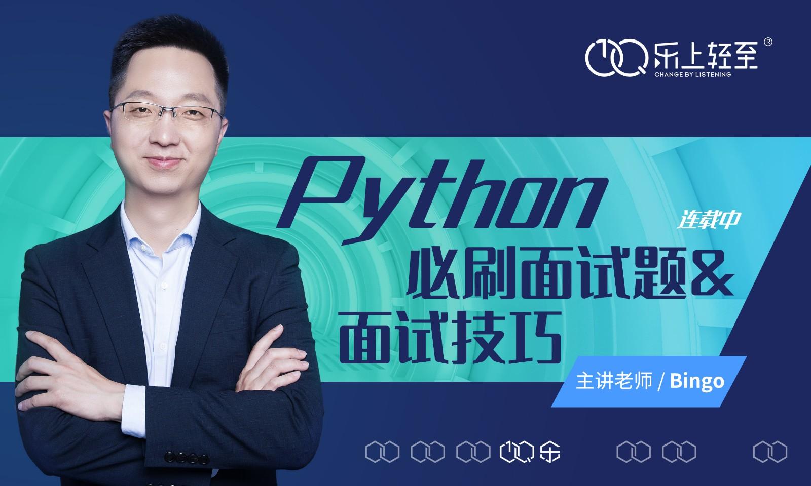 Python必刷面试题&面试技巧