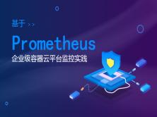 Prometheus监控k8s实战精讲