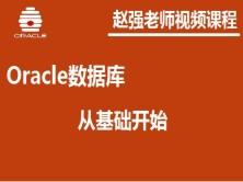 赵强老师:Oracle数据库系列视频课程