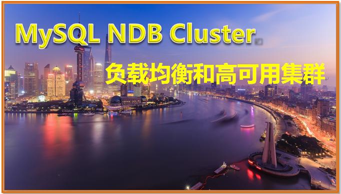 MySQL NDB Cluster 负载均衡和高可用集群