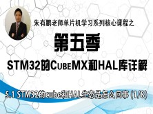 STM32的Cube和HAL生态是怎么回事-第5季开篇部分