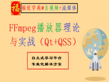 FFmpeg播放器理论与实战(Qt+QSS)