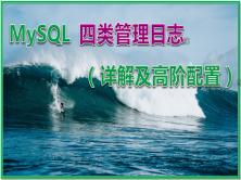 MySQL 四类管理日志(详解及高阶配置)