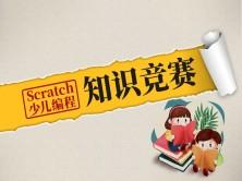 知识竞赛-Scratch少儿编程