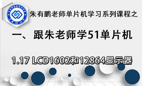 LCD1602和12864显示器-1季第17部分