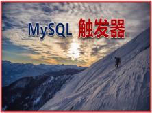MySQL 触发器