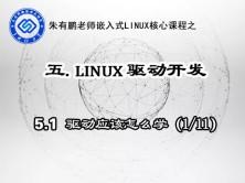 5.2.驱动应该怎么学-linux驱动开发开篇部分