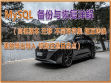 MySQL 备份与恢复详解(高低版本 迁移;不同字符集  相互转换;表的导出导入;恢复任意日志点)