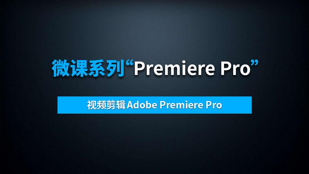 视频剪辑 Adobe Premiere Pro