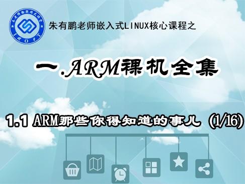 1.1.ARM那些你得知道的事儿-ARM裸机开篇部分